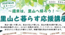 里山と暮らす応援講座2021春編 (6月スタート)タイトル
