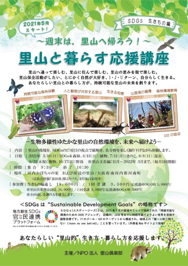 里山と暮らす応援講座2021春 生きものSDGs編 チラシ表