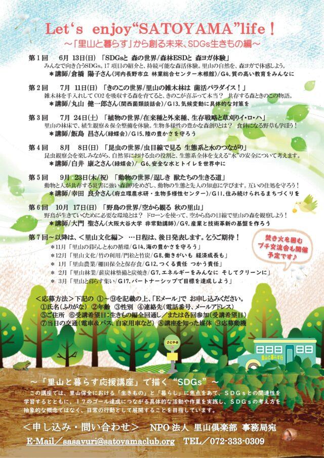 里山と暮らす応援講座2021春編 (6月スタート)-02