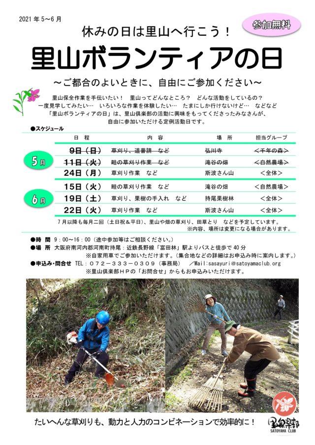 里山ボランティアの日 チラシ 2021年5~6月