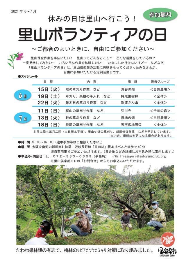 里山ボランティアの日 チラシ 2021年6~7月