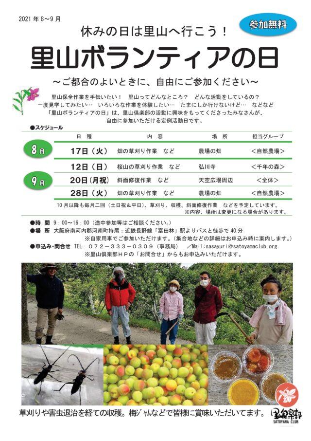 里山ボランティアの日 チラシ 2021年8~9月