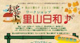 里山日和♪ 2021秋タイトル