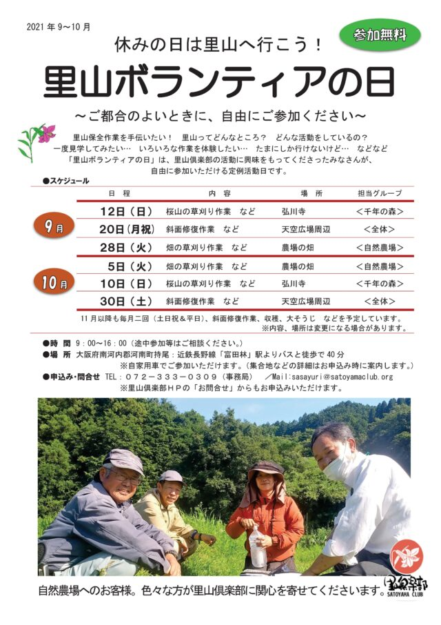 里山ボランティアの日 チラシ 2021年9~10月