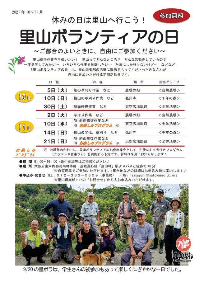 里山ボランティアの日 チラシ 2021年10~11月